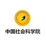 中国社会科学院总裁班