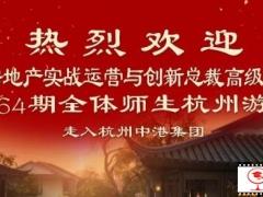 清大房地产实战运营与创新总裁高级研修班6月21日课程回顾