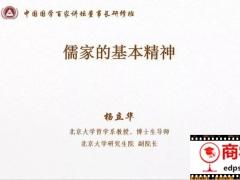 中国国学百家讲坛董事长研修班11月课程回顾