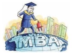 MBA资讯一在您留学之前需要解决的几点疑虑